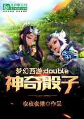 梦幻西游:double神奇骰子
