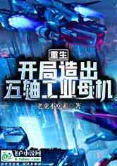 重生�U�_局造(zao)出五�S工�I母�C(ji)