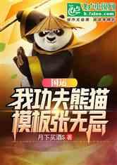 国运:化身功夫熊猫,模板张无忌