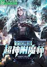 全民网游:超神附魔师