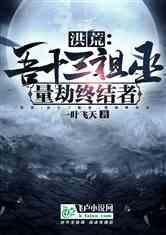 洪荒�U吾十三(san)祖巫(wu),量(liang)劫�K�Y者