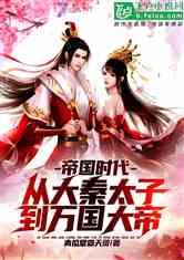 帝国时代:从大秦太子到万国大帝