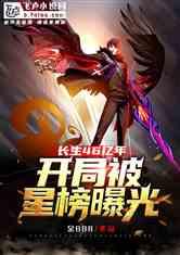 �L生46�|年:�_(kai)局(ju)被星(xing)榜曝光(guang)