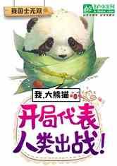 我,大熊猫,开局代表人类出战!