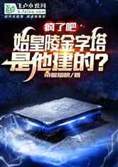��(feng)了吧(ba),始皇陵金字(zi)塔(ta)是他建的?