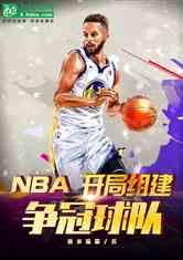 NBA:开局组建争冠球队
