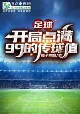 足球:开局点满99的传球值