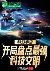 科幻宇宙:开局盘点最强科技文明