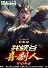 moba:我,峡谷喜剧人
