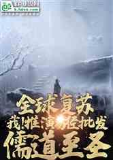 国运复苏:推演易经批发儒道至圣