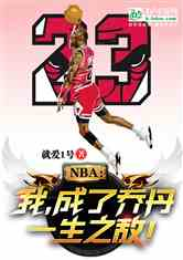 NBA:回到84,我成乔丹宿敌