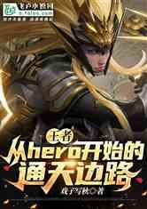 王者:从hero开始的通天边路