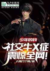 少年(nian)的我,社交牛x�Y(zheng)震(zhen)�@全�W!