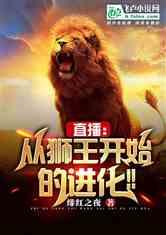 直播:从狮王开始的进化