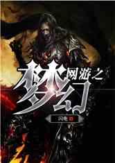 网游之梦幻下载,网游之梦幻txt下载,网游之梦幻小说及
