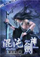 混沌剑神最新下载_转世重生 混沌剑神txt下载     内容介绍    作品信息    最新章节 6