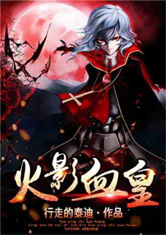 火影之血皇