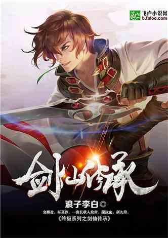 终极系列之剑仙传承