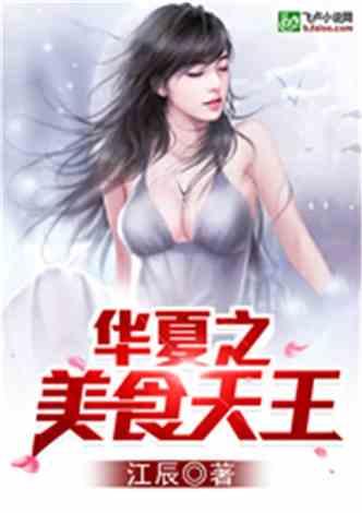 华夏之美食天王