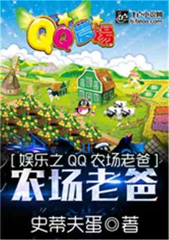 都市之QQ农场老爸