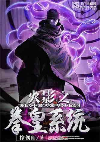 火影之拳皇系统