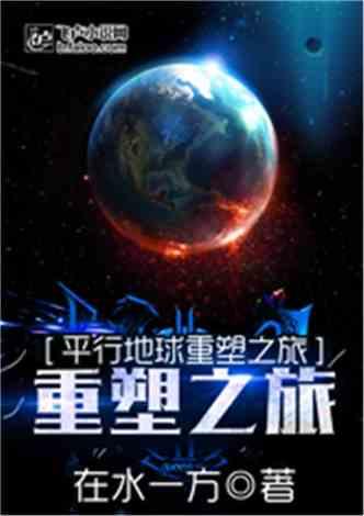 平行地球重塑之旅