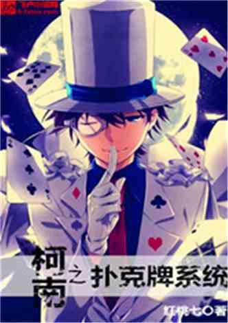 柯南之扑克牌系统