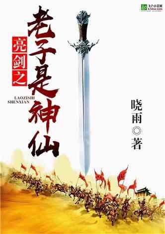 亮剑之老子是神仙