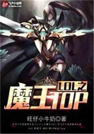 Moba之魔王TOP