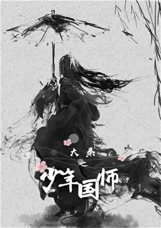 大秦之少年国师