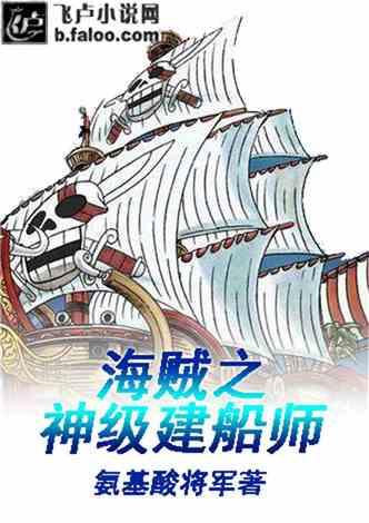 海贼之神级建船师
