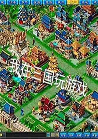 我在三国玩游戏