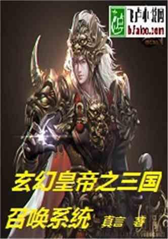 玄幻皇帝之三国召唤系统