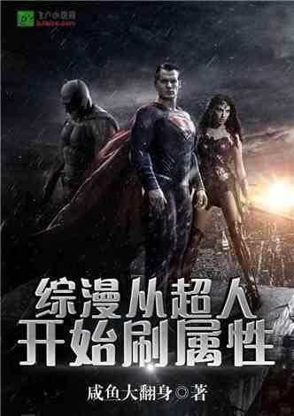 综漫从超人开始刷属性
