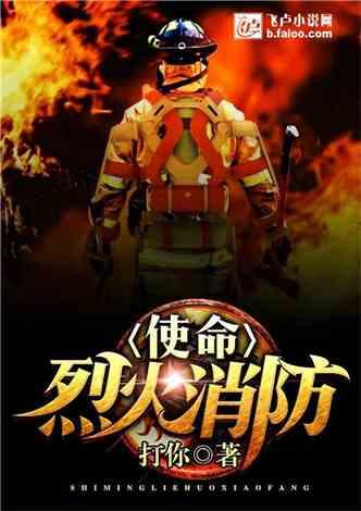 使命:烈火消防