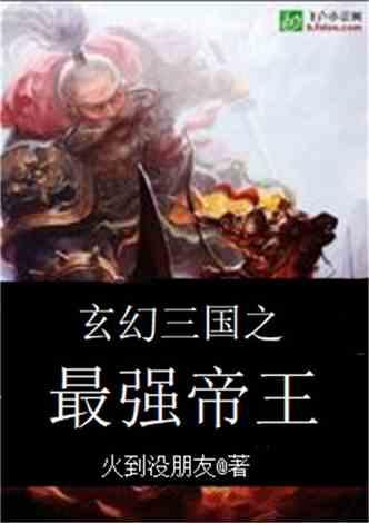 玄幻三国之最强帝王