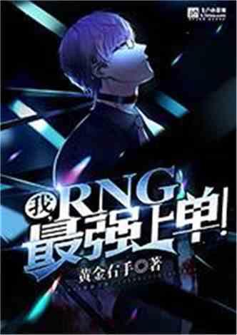我,RNG最强上单!