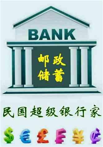 超级银行家