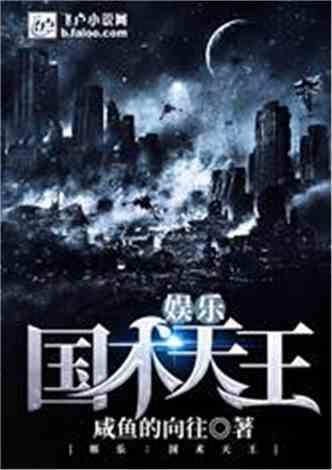 娱乐:国术天王