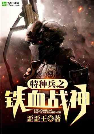 特种兵之铁血战神