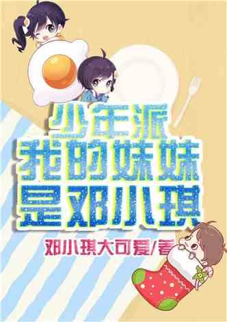 少年派:邓小琪是我妹