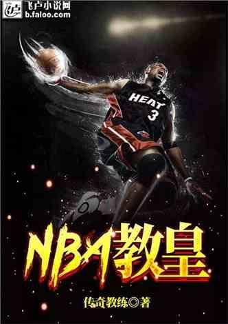NBA:教皇