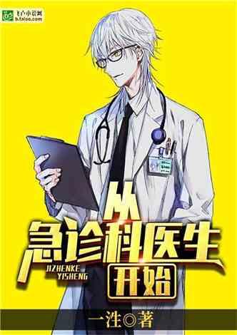 从急诊科医生开始