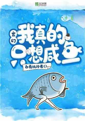 玄幻:我真的只想当咸鱼
