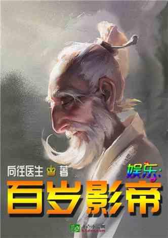 娱乐:百岁影帝