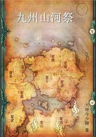 九州山河祭