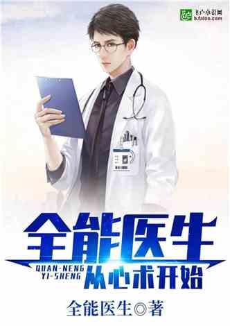 全能医生:从心术开始