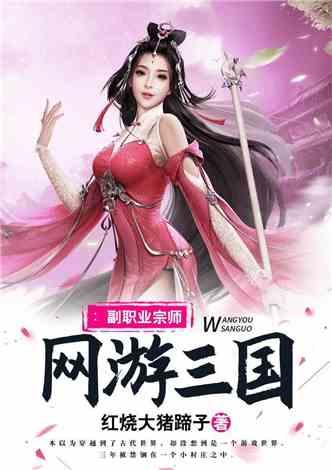 网游三国:副职业宗师