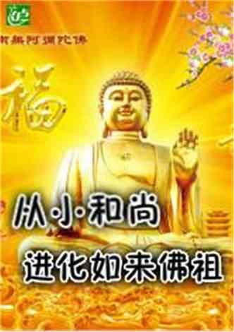 从小和尚进化如来佛祖