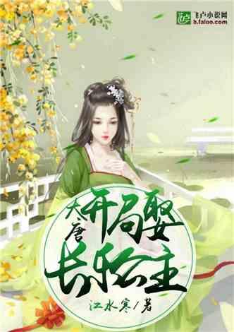 大唐:开局娶长乐公主